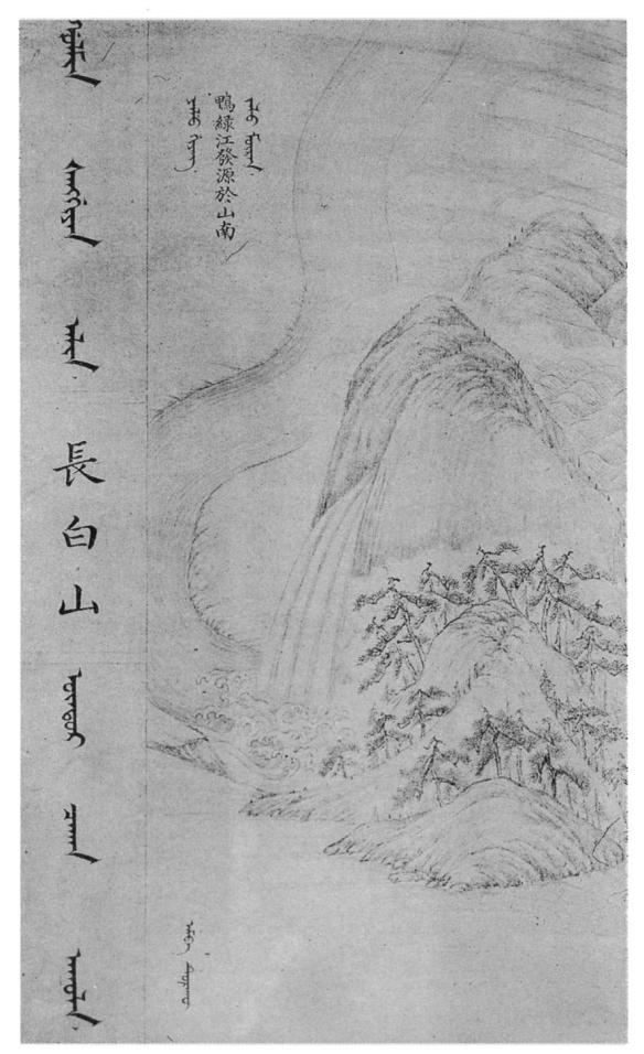 Manchu veritable records: Changbaishan